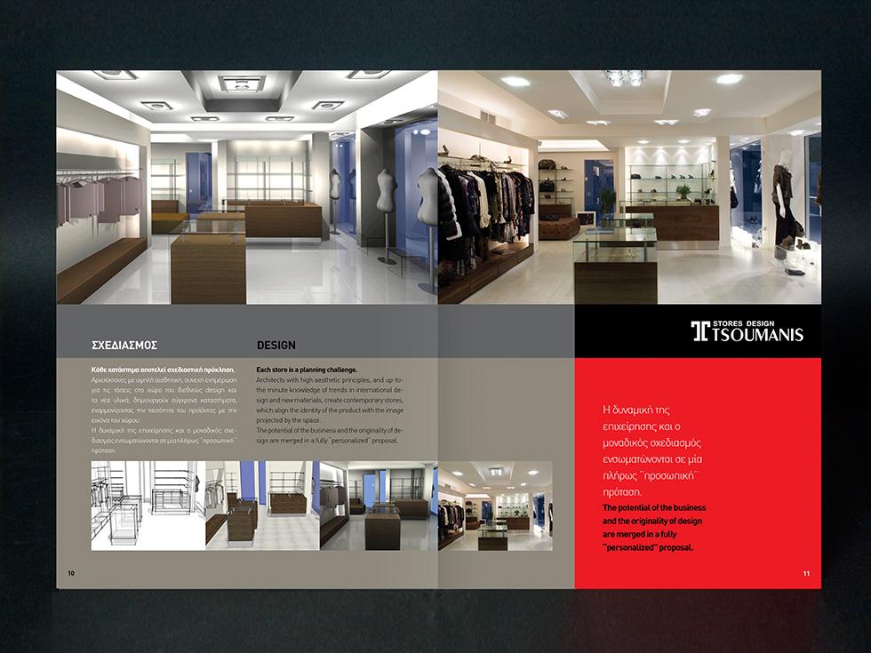Tsoumanis. Company Profile