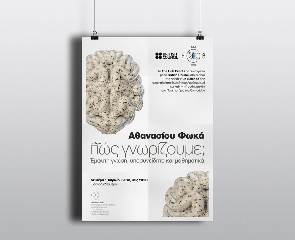 athanasiou-foka-poster