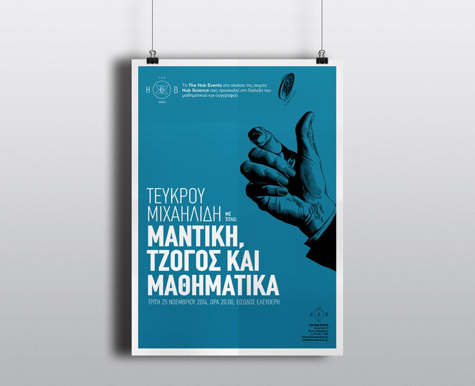 teukros-mixailidis-poster