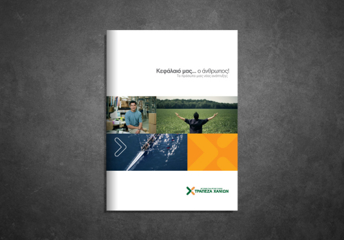 Chania Bank. Corporate Brochure