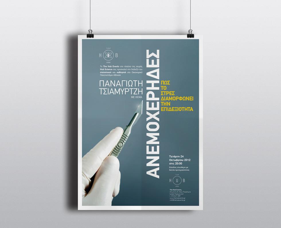 tsiamirtzis-poster